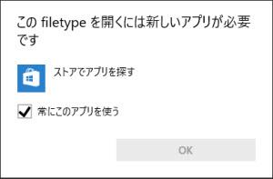 この filetype を開くには新しいアプリが必要です
